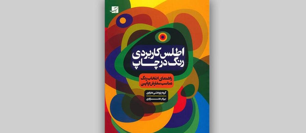 کتاب اطلس رنگ